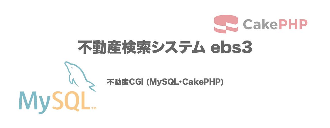 不動産検索システム ebs3