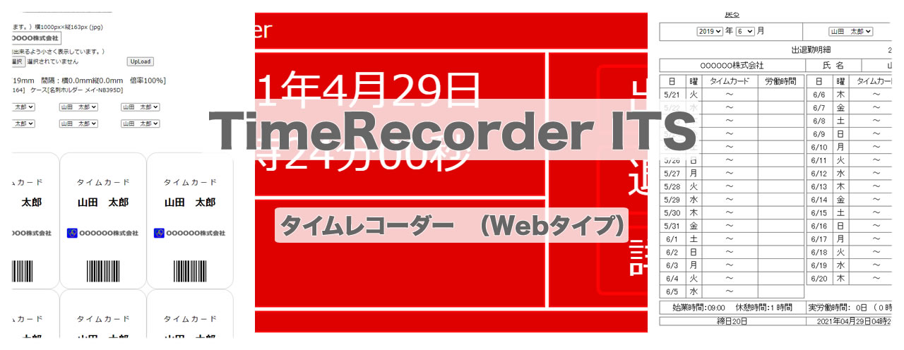 TimeRecorder ITS